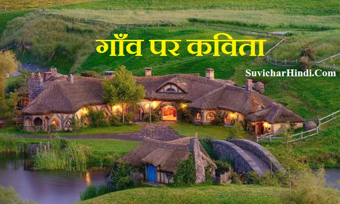Poem On Village in Hindi - gaon par kavita