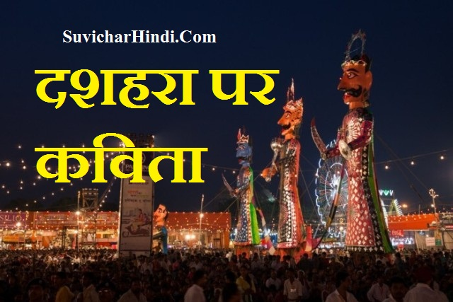 दशहरा पर कविता - Poem on Dussehra in Hindi Vijaya Dashami Poems Kavitayein
