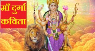 माँ दुर्गा पर कविता - Poem on Maa Durga in Hindi mata durga kavita navratri lines liner