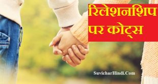 Relationship Quotes in Hindi with images shayaris