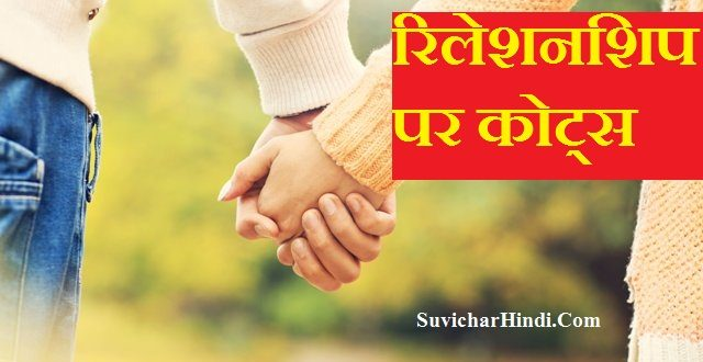 रिलेशनशिप पर 19 कोट्स | Relationship Quotes in Hindi
