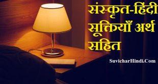 संस्कृत - हिंदी सूक्तियाँ अर्थ सहित || Suktiyan in Sanskrit With Meaning in Hindi