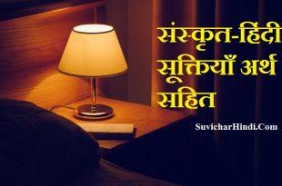 संस्कृत - हिंदी सूक्तियाँ अर्थ सहित    Suktiyan in Sanskrit With Meaning in Hindi