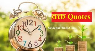 Waqt Quotes in Hindi || समय पर विचार - Quotations on Time in Hindi