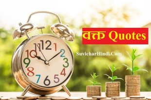 Waqt Quotes in Hindi    समय पर विचार - Quotations on Time in Hindi