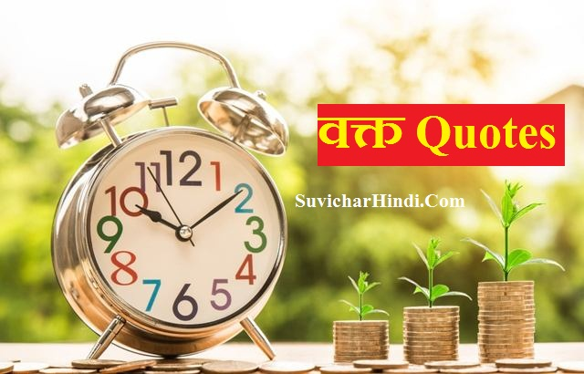 वक्त पर 38 कोट्स Waqt Quotes in Hindi Samay Ki Ahmiyat
