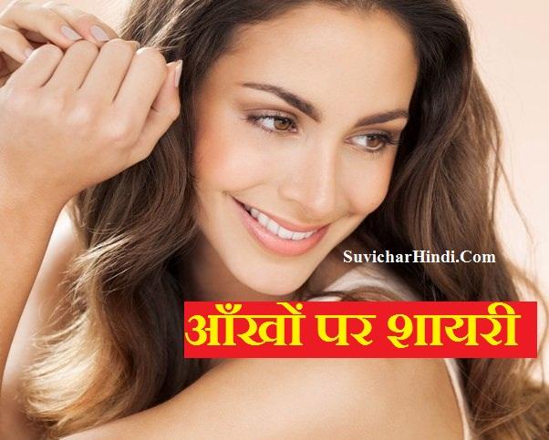खूबसूरत आँखों पर शायरी 2 Line Shayari On Eyes in Hindi Aankhon pe shayari