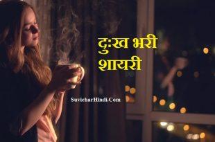 दुःख भरी शायरी Dukh Bhari Shayari With Picture || Dukhi Shayari 2 Line sad