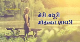 Meri adhuri mohabbat shayari image in hindi dp image whatsapp facebook status quotes thoughts