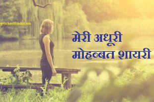Meri adhuri mohabbat shayari image in hindi dp image whatsapp facebook status quotes thoughts
