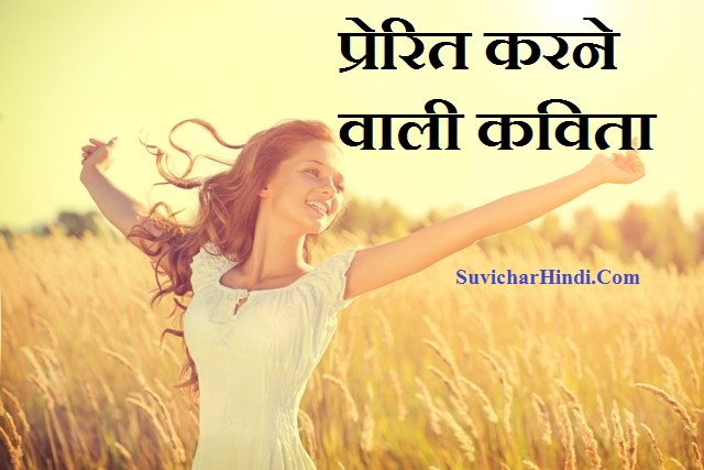 3 प्रेरित करने वाली कविता Poem on Inspiration in Hindi - Prernadayak Kavita