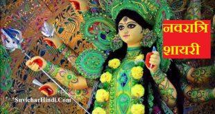 Navratri Shayari in Hindi font wishes with images quotes
