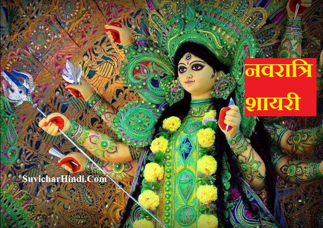 Navratri Shayari in Hindi font wishes with images quotes