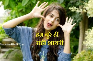 हम बुरे हीं सही शायरी - Hum Bure Hi Sahi Shayari in Hindi font quotes status