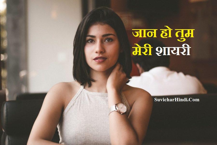 जान हो तुम मेरी शायरी कोट्स - Jaan Ho Tum Meri Shayari Quotes in Hindi