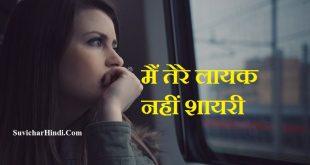 मैं तेरे लायक नहीं शायरी - Main Tere Layak Nahi Shayari in Hindi status quote