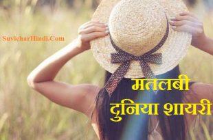 मतलबी दुनिया शायरी Matlabi Duniya Shayari in Hindi badi matlabi duniya hai dost