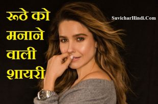 रूठे को मनाने वाली शायरी - Ruthe Ko Manane Ki Shayari in Hindi me image