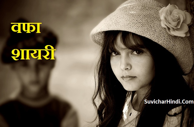 वफा पर शायरी - Wafa Shayari in Hindi font image 2 line status lines quotes