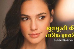 Ladki Girlfriend Ke Husn Khubsurti Ki Tareef Shayari in Hindi font language 2 lines 140 words