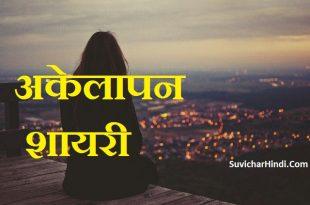 अकेलापन शायरी - Akelapan Shayari in Hindi 2 lines akele rehne ki aadat line :