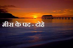 मीराबाई के पद दोहे अर्थ सहित    Meerabai Ke Pad in Hindi With Meaning dohe :