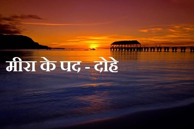 मीराबाई के पद दोहे अर्थ सहित || Meerabai Ke Pad in Hindi With Meaning dohe :