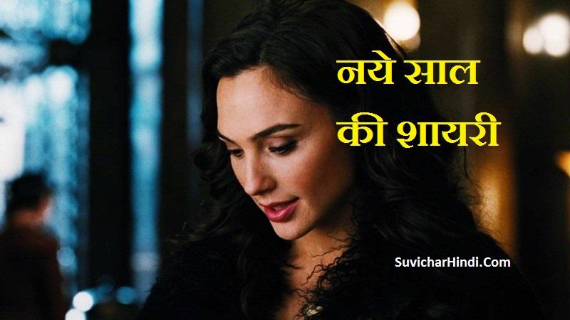 नये साल की शायरी हिंदी में Naya Saal Ki Shayari Hindi Me Naye Sal Ki Wishe :
