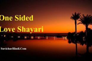 वन साइडेड लव शायरी इन हिन्दी One Sided Love Shayari in Hindi status quote