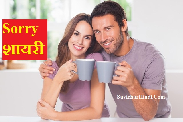 माफ़ी शायरी - Sorry Shayari in Hindi for Girlfriend 140 Words Mafi Shayari :