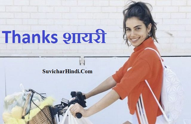 Thanks शायरी -Thanks for Birthday wishes in Hindi shayari quotes reply
