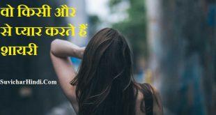 वो किसी और से प्यार करते हैं शायरी || Wo Kisi Aur Se Pyar Karte Hai Shayari