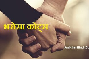 Bharosa Quotes in Hindi : भरोसा कोट्स इन हिंदी Vishwas quotes in Hindi