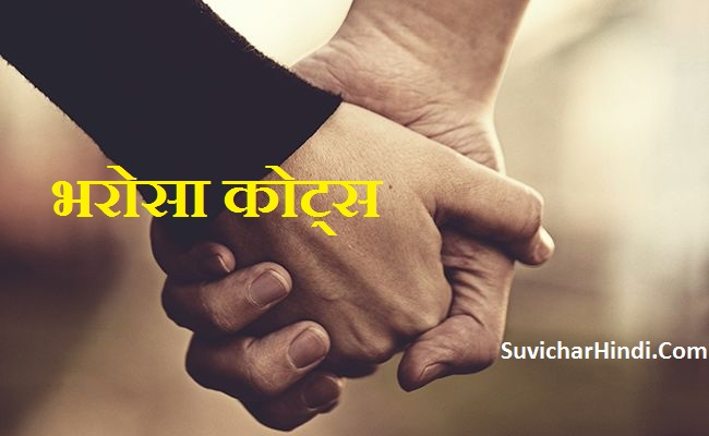 Bharosa Quotes in Hindi Status Shayari Vishwas quotes in Hindi