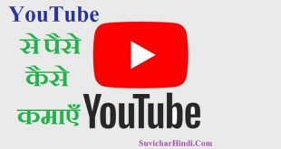 youtube se paise kaise kamaye in hindi - how to earn money from youtube in hindi