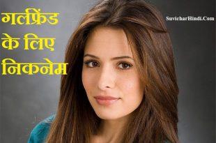 गर्लफ्रेंड के लिए निकनेम : Best Cute Nickname for Girlfriend in Hindi Font List