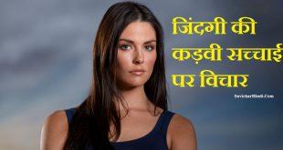 जिंदगी की कड़वी सच्चाई पर विचार - Bitter Truth of Life Quotes in Hindi Font