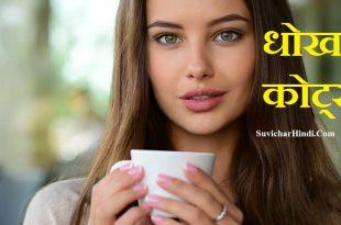 धोखा कोट्स - Cheating Quotes in Hindi – Dhokha Quotes in Hindi
