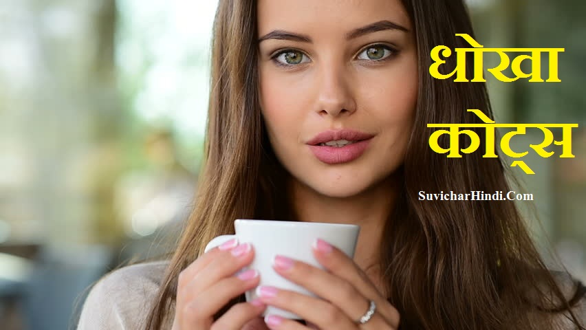 धोखा कोट्स - Cheating Quotes in Hindi – Dhokha Quotes in Hindi