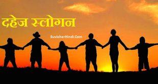 दहेज प्रथा पर स्लोगन - Dahej Pratha Slogan in Hindi Quotes on Dowry
