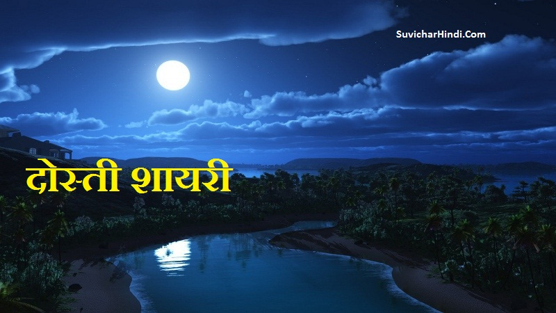 दोस्ती निभाने की शायरी - Dosti Nibhane Ki Shayari in Hindi