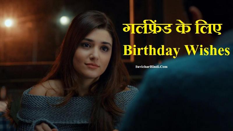 गर्लफ्रेंड के लिए जन्मदिन की शुभकामनाएं - Happy Birthday Wishes in Hindi Shayari for Girlfriend