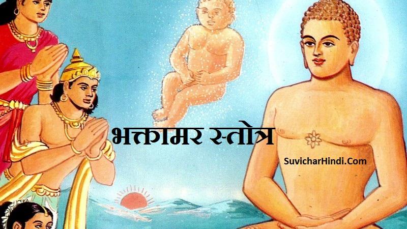 जैन भक्तामर स्तोत्र इन हिंदी लिरिक्स Jain Bhaktamar Stotra in Hindi Lyrics Font :