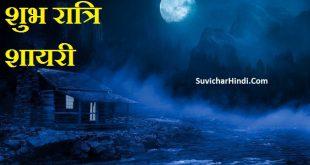 शुभ रात्रि शायरी - Shubh Ratri Shayari in Hindi font Good Night message