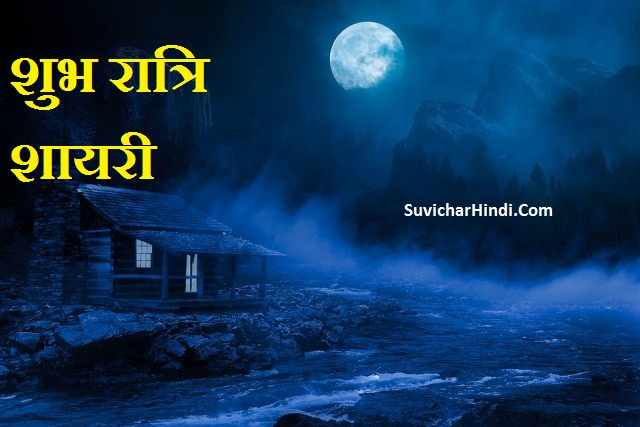 शुभ रात्रि शायरी - Shubh Ratri Shayari in Hindi font Good Night message