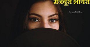मजबूरी शायरी - 2 Line Majburi Shayari in Hindi Image Quotes