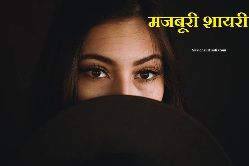 मजबूरी शायरी - 2 Line Majburi Shayari in Hindi Image Quotes