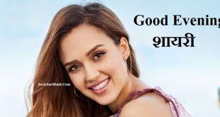 Good Evening शायरी - Good Evening in Hindi Shayari wishe sms wallpaper