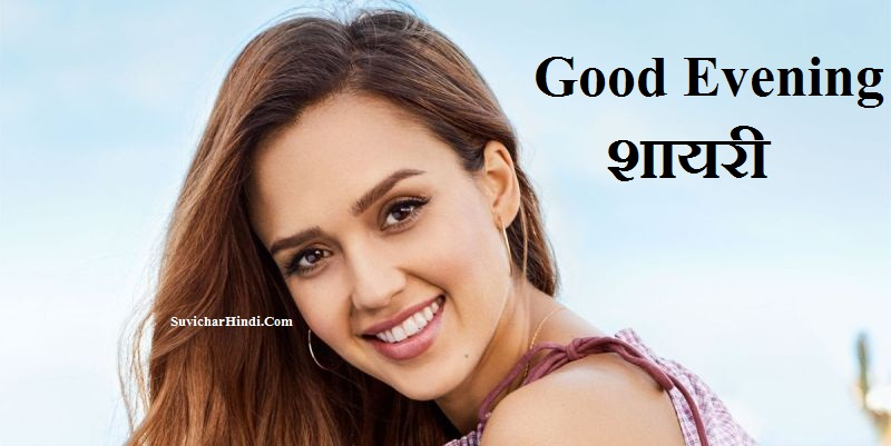 Good Evening  शायरी - Good Evening in Hindi Shayari wishe sms wallpaper