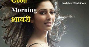 गुड मॉर्निंग कोट्स शायरी - Good Morning SMS in Hindi Shayari font 140 words